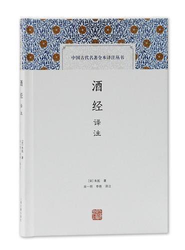 酒经译注(中国古代名著全本译注丛书)