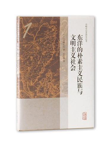 东洋的朴素主义民族与文明主义社会(宫崎市定亚洲史论考)
