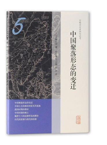 中国聚落形态的变迁(宫崎市定亚洲史论考)
