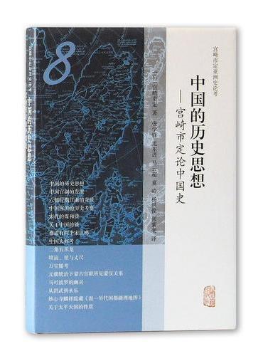 中国的历史思想——宫崎市定论中国史(宫崎市定亚洲史论考)