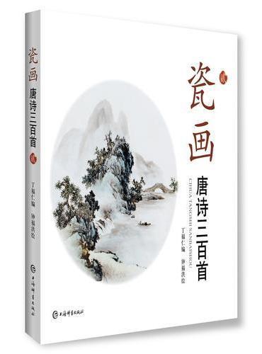 瓷画唐诗三百首(贰)