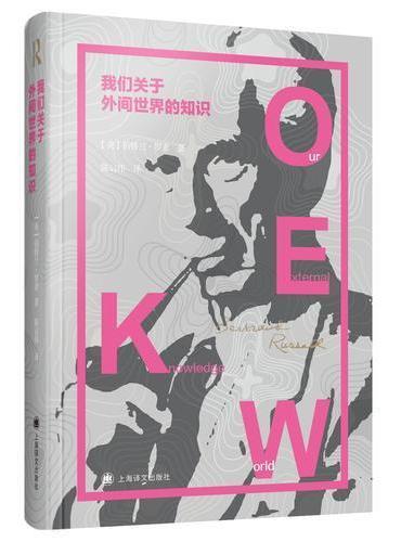 我们关于外间世界的知识(罗素文集)