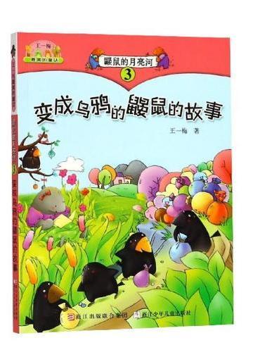王一梅最美的童话:鼹鼠的月亮河③ 变成乌鸦的鼹鼠的故事