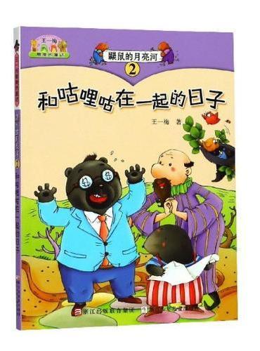王一梅最美的童话:鼹鼠的月亮河② 和咕哩咕在一起的日子