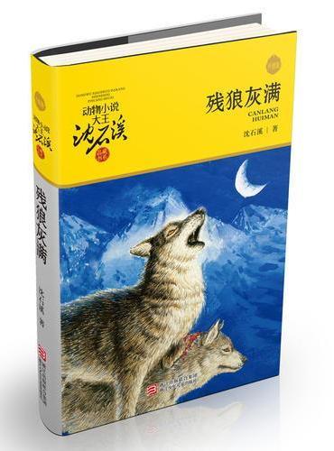 动物小说大王沈石溪·品藏书系:残狼灰满(升级版)