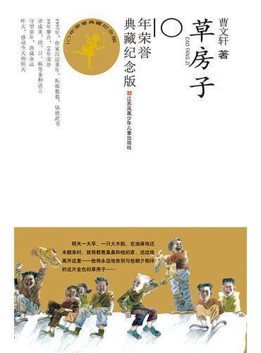 草房子----10年荣誉典藏纪念版(曹文轩)