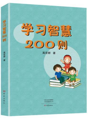 学习智慧200则