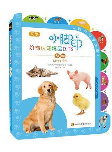 小脚印阶梯认知精品图书?动物(12-18个月)/小脚印阶梯认知精品图书