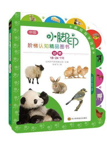 小脚印阶梯认知精品图书?动物(18-24个月)/小脚印阶梯认知精品图书