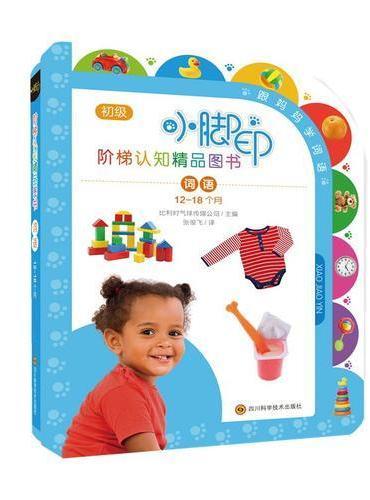 小脚印阶梯认知精品图书?词语(12-18个月)/小脚印阶梯认知精品图书