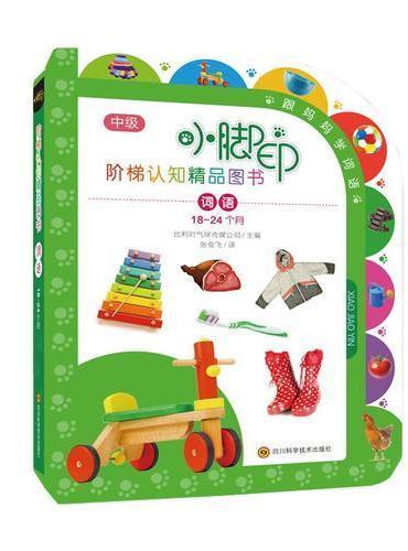 小脚印阶梯认知精品图书?词语(18-24个月)/小脚印阶梯认知精品图书