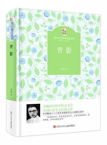名家名译 金熊猫世界文学经典:背影