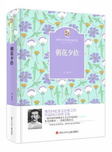 名家名译 金熊猫世界文学经典:朝花夕拾(鲁迅散文集)