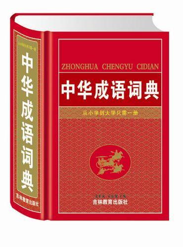 唐文 中华成语词典 (从小学到中学只需一册)
