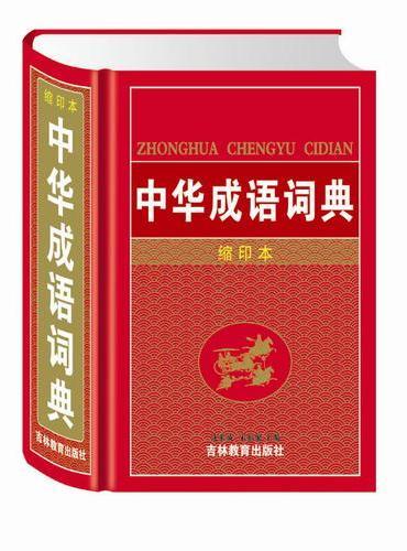 唐文 中华成语词典(缩印本) 功能完备 方便实用