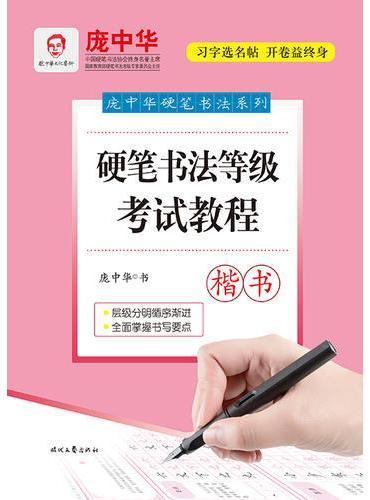 庞中华硬笔书法系列:硬笔书法等级考试教程·楷书
