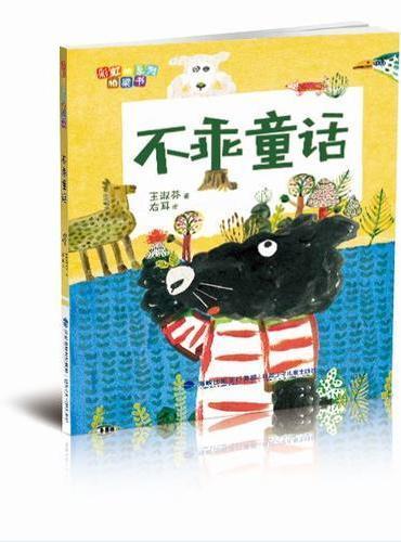 不乖童话(彩虹桥系列桥梁书)
