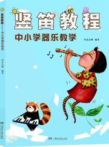 竖笛教程:中小学器乐教学