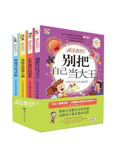 成长圣经·小学生卷·第二辑(全四册  冰心儿童图书奖获得者彭凡作品《让生命开出花来》《我就是超强大脑》小学生课外阅读书籍
