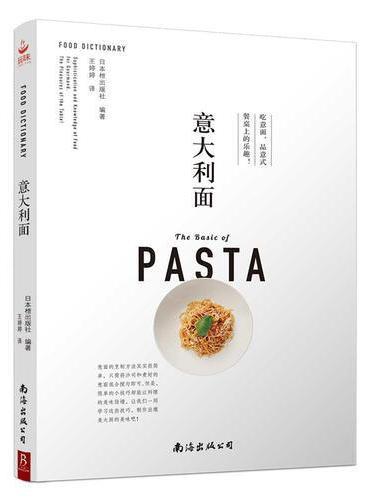 意大利面:吃意面,品意式餐桌上的乐趣!