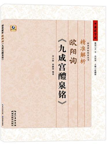 精准解析欧阳询《九成宫醴泉铭》