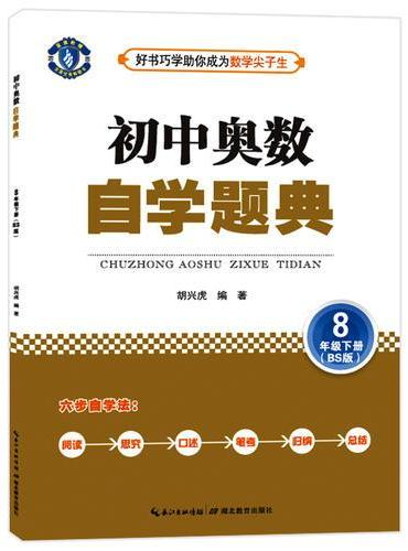 初中奥数 自学题典 8年级下册(BS版)北师版