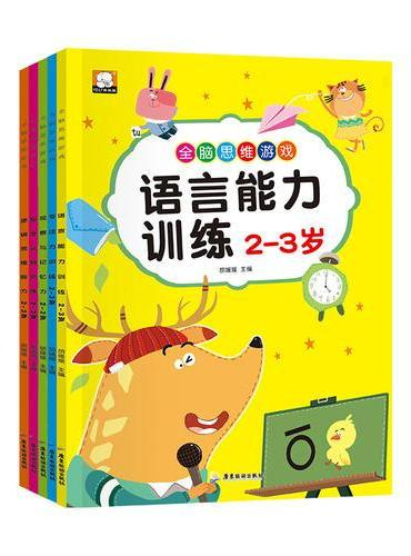 全脑思维游戏2-3岁 共5册(套装)