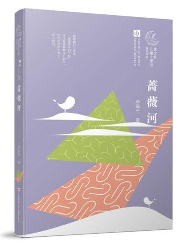 曹文轩儿童文学奖获奖作品--蔷薇河