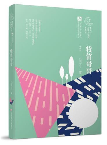 曹文轩儿童文学奖获奖作品--牧笛哥哥