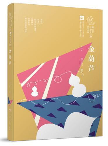 曹文轩儿童文学奖获奖作品--金葫芦