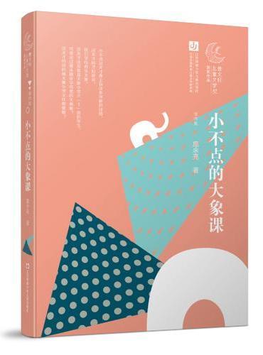 曹文轩儿童文学奖获奖作品--小不点的大象课