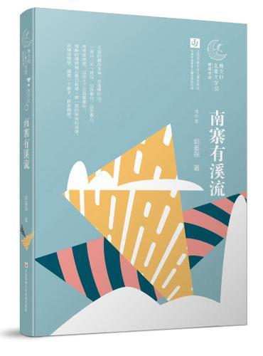 曹文轩儿童文学奖获奖作品--南寨有溪流