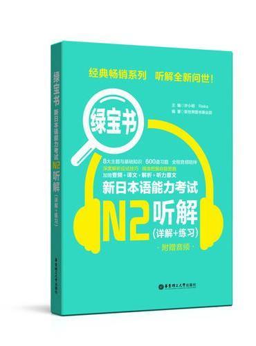 绿宝书.新日本语能力考试N2听解(详解+练习)(附赠音频)