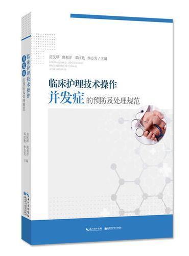 临床护理技术操作并发症的预防及处理规范