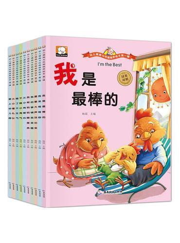 幼儿情商与性格培养双语绘本第一辑 我来帮帮你  全10册(套装)