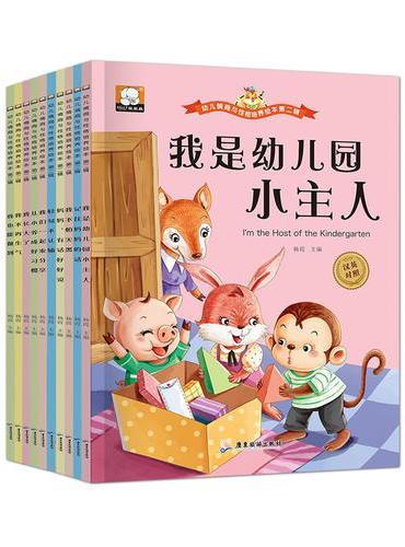 幼儿情商与性格培养双语绘本第二辑 从小养成好习惯  全10册(套装)