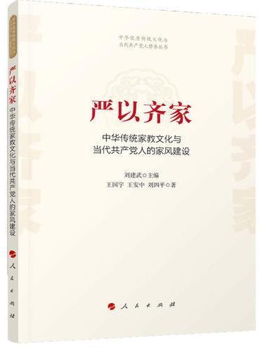 严以齐家——中华传统家教文化与当代共产党人的家风建设(中华优秀传统文化与当代共产党人修养丛书)