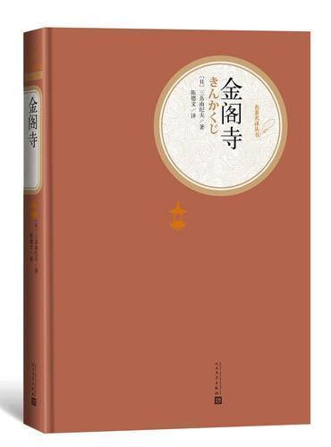 金阁寺(名著名译丛书  人民文学出版社)