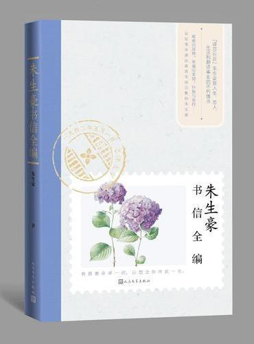 朱生豪书信全编