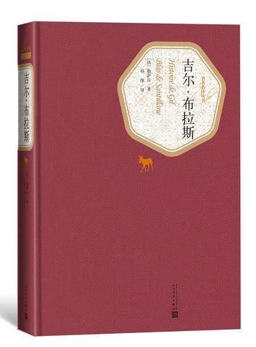 吉尔·布拉斯(修订版)(名著名译丛书  人民文学出版社)