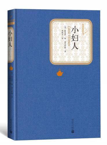 老妇还乡(名著名译丛书  人民文学出版社)
