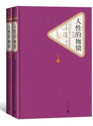人性的枷锁(上下)(名著名译丛书  人民文学出版社)