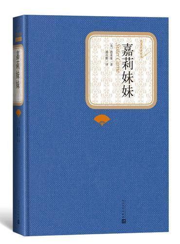 嘉莉妹妹(名著名译丛书  人民文学出版社)