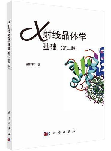 X射线晶体学基础(第二版)