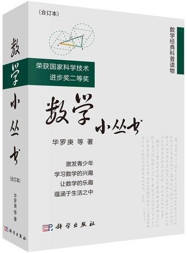 数学小丛书(合订本)