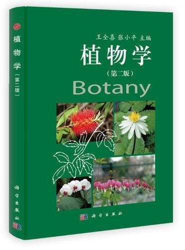 植物学(第二版)