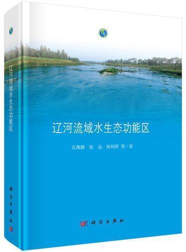 辽河流域水生态功能区