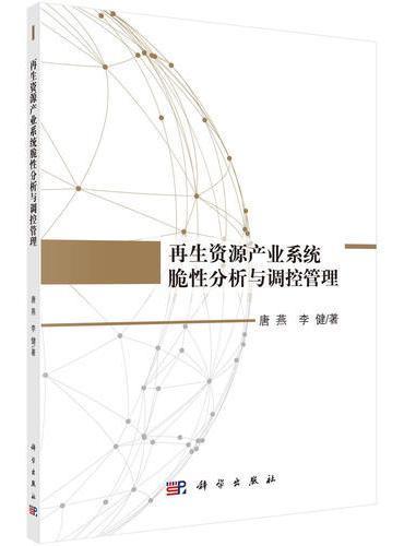 再生资源产业系统脆性分析与调控管理