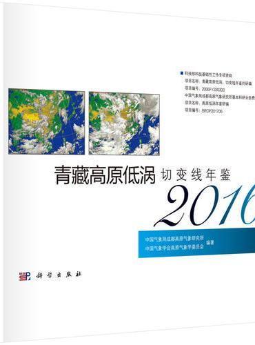 青藏高原低涡切变线年鉴(2016)