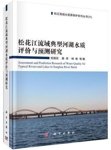 松花江流域典型河湖水质评价与预测研究
